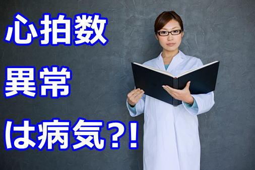 心拍数が異常値?!高すぎ、低すぎは病気のサイン?!