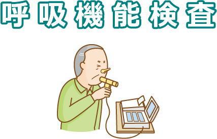 呼吸機能検査の基準値と考えられる病気