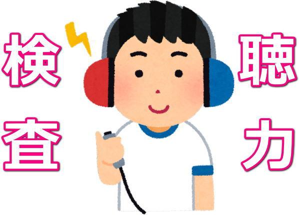 健康診断の聴力検査方法とは?!アプリでも簡易検査が可能!!